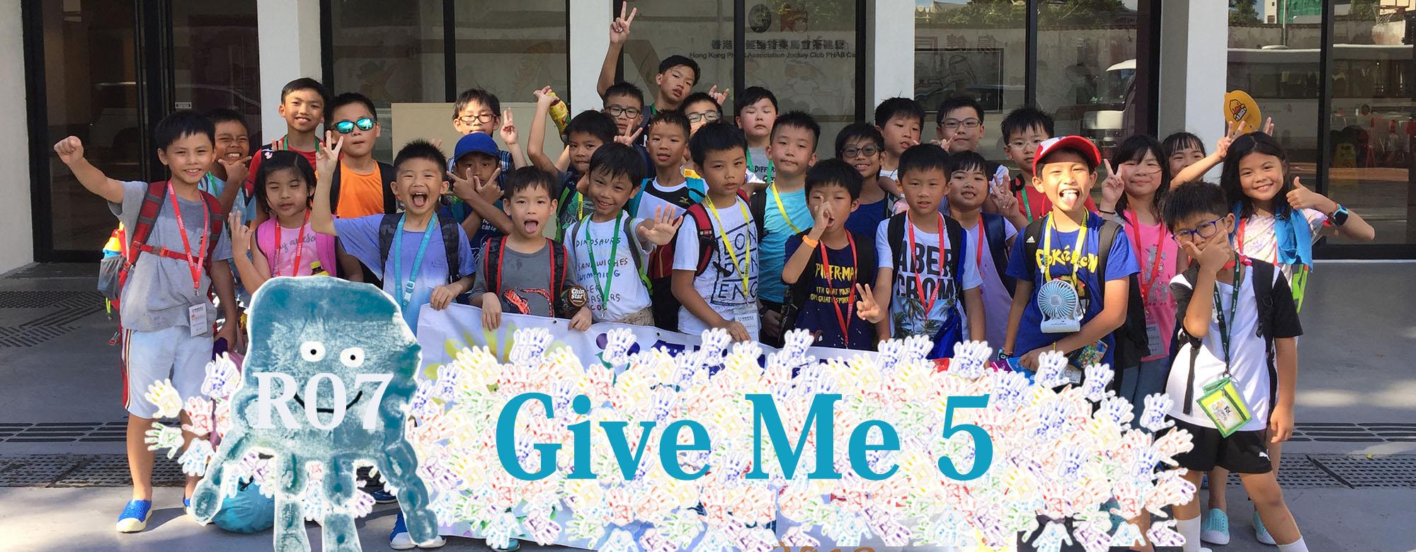無國界義工.Give Me 5
