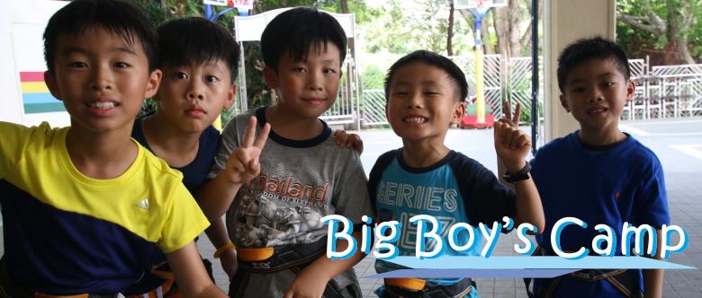 無國界義工.Big Boy's Camp