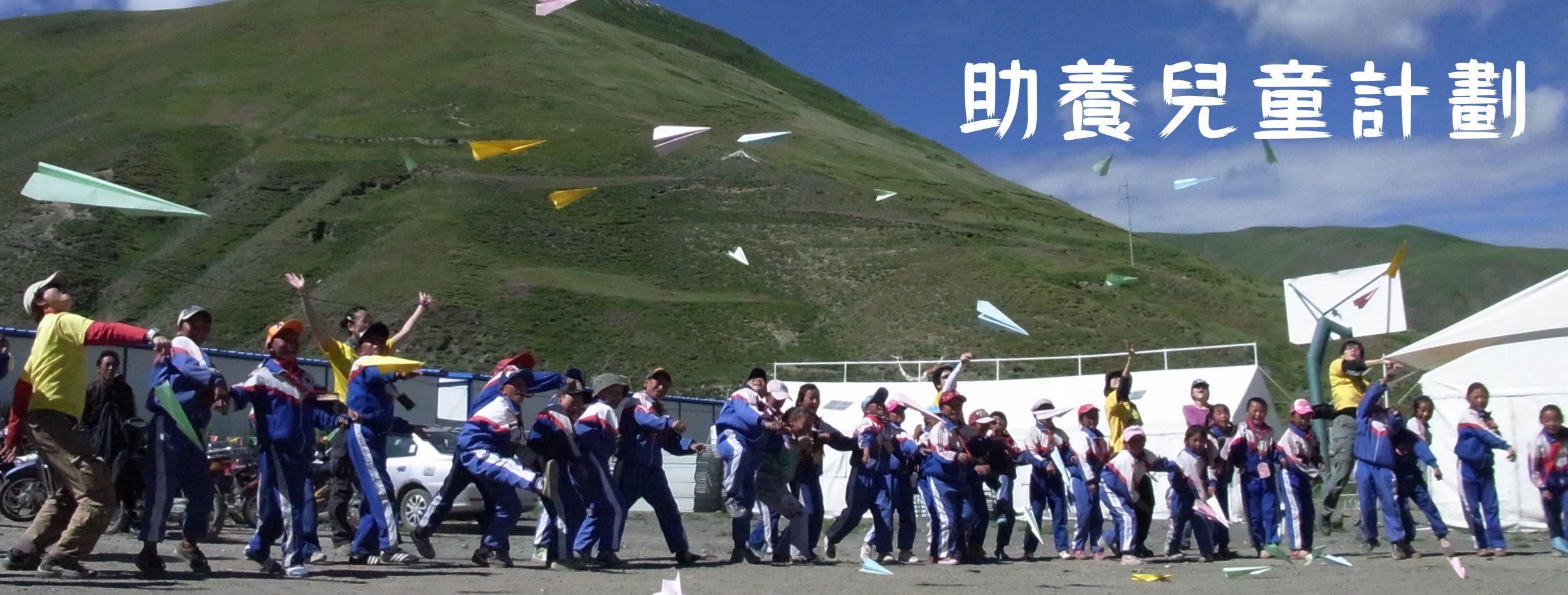 無國畀義工.中國助養兒童計劃